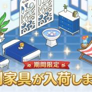 Cygames、『プリンセスコネクト!Re:Dive』で過去に販売していた家具を期間限定で復刻! 夏にぴったりのレイアウトが可能に