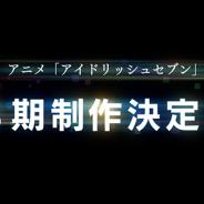 バンダイナムコアーツ、TVアニメ「アイドリッシュセブン」3期の制作が決定!