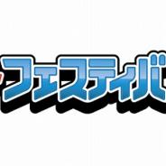 mediba、「ガンホーフェスティバル2019」にauゲームブースを出展! パズドラグッズが当たるアトラクションゲームを実施