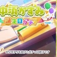 ブシロード、『スクスタ』で期間限定ガチャ「中須かすみ誕生日ガチャ」を開催!