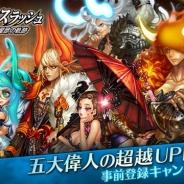 ゲームヴィルジャパン、『ドラゴンスラッシュ』で新コンテンツ「超越偉人」実装に際した大型アップデート事前登録キャンペーンを開催