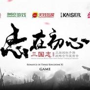 コーエーテクモ、上海天戯互娯科技と北京世界星輝科技と歴史SLG『三國志11』のライセンス契約…スマホアプリとして中国で展開へ