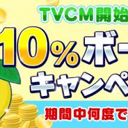 サイバーステップ、『トレバ』でテレビCM放映開始を記念した限定キャンペーンを開催中!
