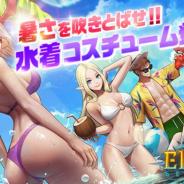 GAMEVIL COM2US Japan、『エルン ジェネシス』にて水着コスチュームを追加! 夏の特別召喚確率アップイベントも