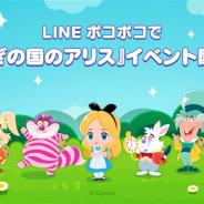 LINE、『LINE ポコポコ』でディズニーの人気作品「ふしぎの国のアリス」が登場するイベントとキャンペーンを開始!