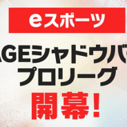 CyberZ、「RAGE Shadowverse Pro League 1-20 セカンドシーズン」第1節を10月20日11時より「OPENREC」で放送開始!