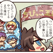 FGO PROJECT、超人気WEBマンガ「ますますマンガで分かる!Fate/Grand Order」の第47話「ショタかロリか」を公開
