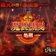アソビモ、『オルクスオンライン』で超高難度コンテンツ「魔装機関」最終章「魔装機関‐処刑‐」を公開!