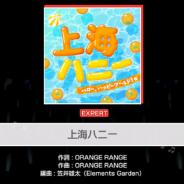 ブシロードとCraft Egg、『ガルパ』で7月20日に追加予定のカバー楽曲「上海ハニー」の一部プレイ動画を先行公開! ハロー、ハッピーワールド!がカバーを担当