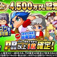 KONAMI、『実況パワフルプロ野球』で「祝賀会 4,500万DL記念スペシャルステップアップガチャ」を開催!
