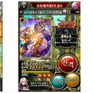 enish、ソーシャルカードゲーム『ドラゴンタクティクス∞』の韓国版をLG U+で配信開始