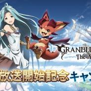 Cygames、『グランブルーファンタジー』アニメ放送開始記念キャンペーンを開催! ログインキャンペーンや武勲の輝きと栄誉の輝きが 1.2 倍に
