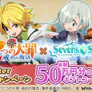 WithEntertainment、『セブンズストーリー』で総額50万円分のギフトコードが当たる「七つの大罪」コラボ記念プレゼントキャンペーンを開催