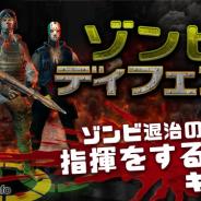 テヨンジャパン、Android版『ゾンビディフェンス』の事前登録受付を開始 RTSとタワーディフェンスのシステムを融合した戦略&防衛ゲーム