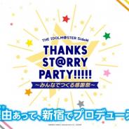 SCRAPとバンナム、『アイドルマスター SideM』初の体感型イベントを11月7日より開催! オリジナルストーリーが全編フルボイスで展開