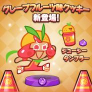 DEVSISTERS、スクロールランアクションゲーム『クッキーラン:オーブンブレイク』で新クッキーと「魔法工房」システムの追加アップデートを実施!