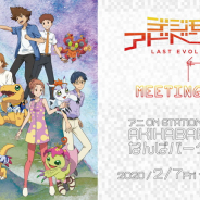 バンナムアミューズメント、『デジモンアドベンチャー LAST EVOLUTION 絆 MEETING CAFE』を2月7日より開催!