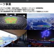 横浜DeNAベイスターズ、第1四半期は過去最高業績 「増席後もほぼ満席」「優勝も狙える状況でポストシーズンにも期待」