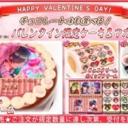栄通、『ボーイフレンド(仮)』のバレンタイン限定デザインのプリントケーキ&マカロンを予約受付開始