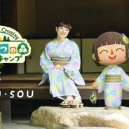 任天堂、『どうぶつの森 ポケットキャンプ』で「SOU・SOUゆかたコレクション」を7月29日より開催 「SOU・SOU」のゆかたがゲームに登場