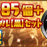 ガンホー、『パズル&ドラゴンズ』で「魔法石85個+イベントメダル【黒】セット」を明日10時より販売開始