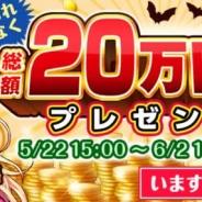 テンダ、『ヴァンパイア+ブラッド』で新規ユーザーなどを対象とした「総額20万円相当!mixiポイント山分けキャンペーン!」を開始