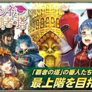 f4samurai、『オルタンシア・サーガ』でイベント「筋肉魔法アンネと覇者の塔」を開始 「絢爛!ミネオリアガチャ」にチャレンジ!