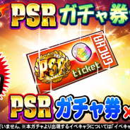 KONAMI、『実況パワフルプロ野球』で一人3回限りの「球宴 PSRガチャ券付きガチャ」を開催!