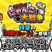 ポノス、Nintendo Switch版『ふたりで!にゃんこ大戦争』に対戦モードを実装! 記念パッケージも発売開始