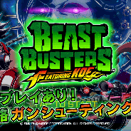 SNKプレイモア、Android版『BEAST BUSTERS featuring KOF』が30万DL突破! 新ステージやファイターズコア追加などバージョンアップも実施