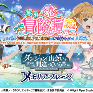 Wright Flyer Studios、『ダンメモ』で水着イベント「真夏の恋の冒険譚」を開始! 「水着でファーストキス!?キャンペーン」も同時開催