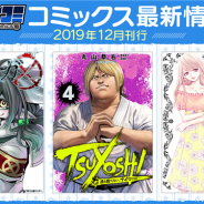 Cygames、漫画サービス「サイコミ」より電子書籍5タイトルが発売! 『明日、私は誰かのカノジョ』『歌舞伎町ブルーフィルムの花嫁』など