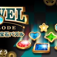 ワーカービー、『おもちゃの宝石パズル』をYahoo!ゲームの「かんたんゲーム」で提供開始