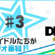 バンナム、『アイドルマスターSideM LIVE ON ST@GE!』でTVアニメ放送と関連した特別企画「Back to the 315」3回を公開