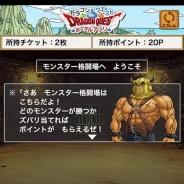 スクエニ、アプリ版『ドラクエ8』が9月24日まで1000円OFF! 情報アプリ『ドラゴンクエストポータルアプリ』に「モンスター格闘場」が追加
