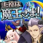 クオン、ディフェンスパズルRPG『魔王さま大逆転!』のiOS版を配信開始 iOSリリース記念キャンペーンやGWイベントキャンペーンを開催