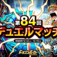アソビズム、『ドラゴンポーカー』にて1vs1のリアルタイム対人バトル「第84回デュエルマッチ本戦」を開催!