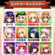 GNT、『出動!美女ポリス』3周年記念「ミス美女ポリス総選挙」が開催決定! 3位までのキャラクターに投票すると特典が!