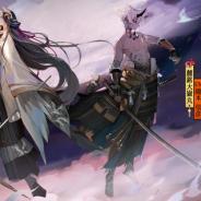 NetEase Games、『陰陽師本格幻想RPG』で大型アップデート事前登録受付中!大嶽丸・姑獲鳥が神無月に再登場