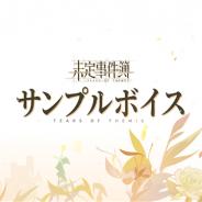 miHoYo、女性向け恋愛ミステリーゲーム『未定事件簿』でキャラクターデモムービーを公開 プレゼントが当たるTwitterキャンペーンも