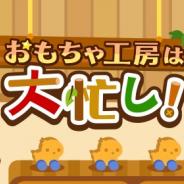 ドリコム、『ちょこっとファーム』でイベント「おもちゃ工房は大忙し!」を開催!!