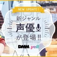DMM、『DMM.yell』内で新ジャンル声優」を追加…「碧と彩奈のラ・プチミレディオ」と「メゾン・ド・イーコエ」が参加