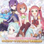 日本コロムビア、キャラソンCD第7弾「プリンセスコネクト!Re:Dive PRICONNE CHARACTER SONG 07」を本日発売