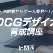 クリーク&リバー社、 「未経験からゲーム会社へ!無料3DCGデザイナー育成講座(関西)」の受講生募集を開始