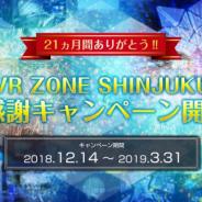 バンダイナムコアミューズメント、「VR ZONE SHINJUKU」で大感謝キャンペーンを開催 リアル「ハネチャリ」コースなどぶっとんだ体験を実施