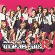 「アイドルマスター」初の実写ドラマ「アイドルマスター.KR」がAmazonプライムビデオで配信開始