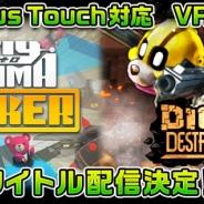 コロプラ、『Fly to KUMA MAKER』と『Dig 4 Destruction』をOculus Touchに対応 Touch販売と同時の12月6日にリリース予定