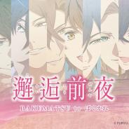 フリュー、TVアニメ『BAKUMATSU』から原案ゲーム『恋愛幕末カレシ』へと続く物語「邂逅前夜 BAKUMATSU to ばくかれ」を順次公開