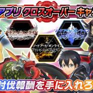 バンナム、『SAO』クロスオーバーCPを開催! 全世界合同「コボルドロード討伐戦」や各種ピックアップを実施