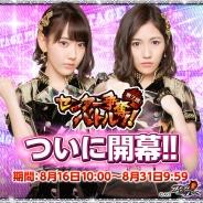グリー、『AKB48ステージファイター』推しメンのCM選抜入りを目指す「第7回センター争奪バトル」を開催 様々なキャンペーンも実施